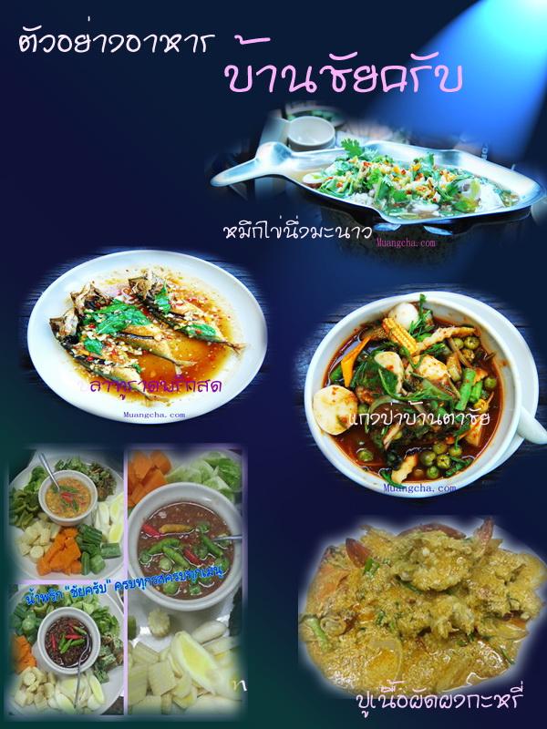 ภาพตัวอย่างอาหารร้านชัยครับ